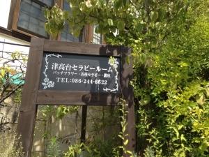 2津高台セラピールーム